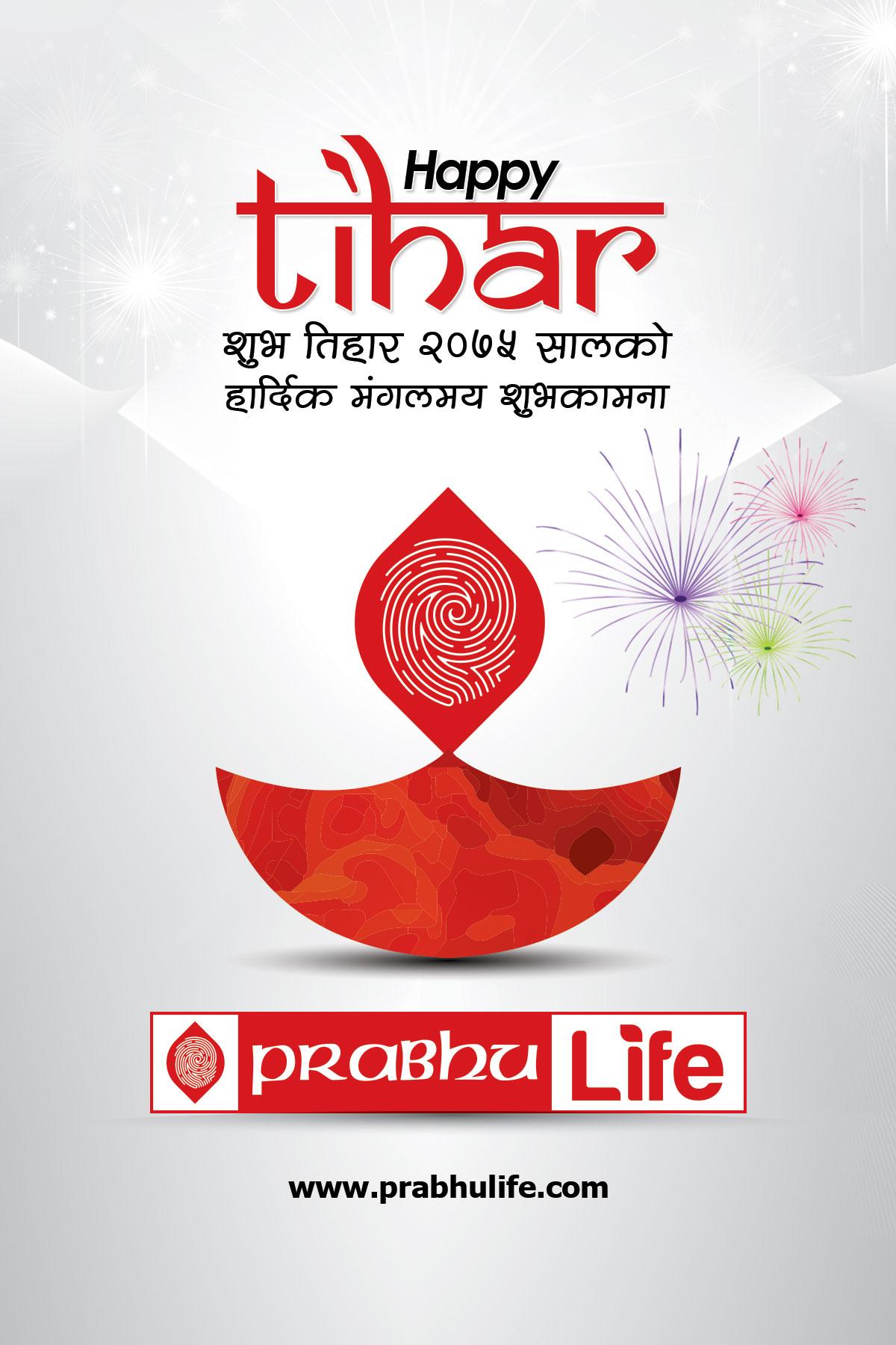 Prabhu Life Insurance Tihar Greeting 2075