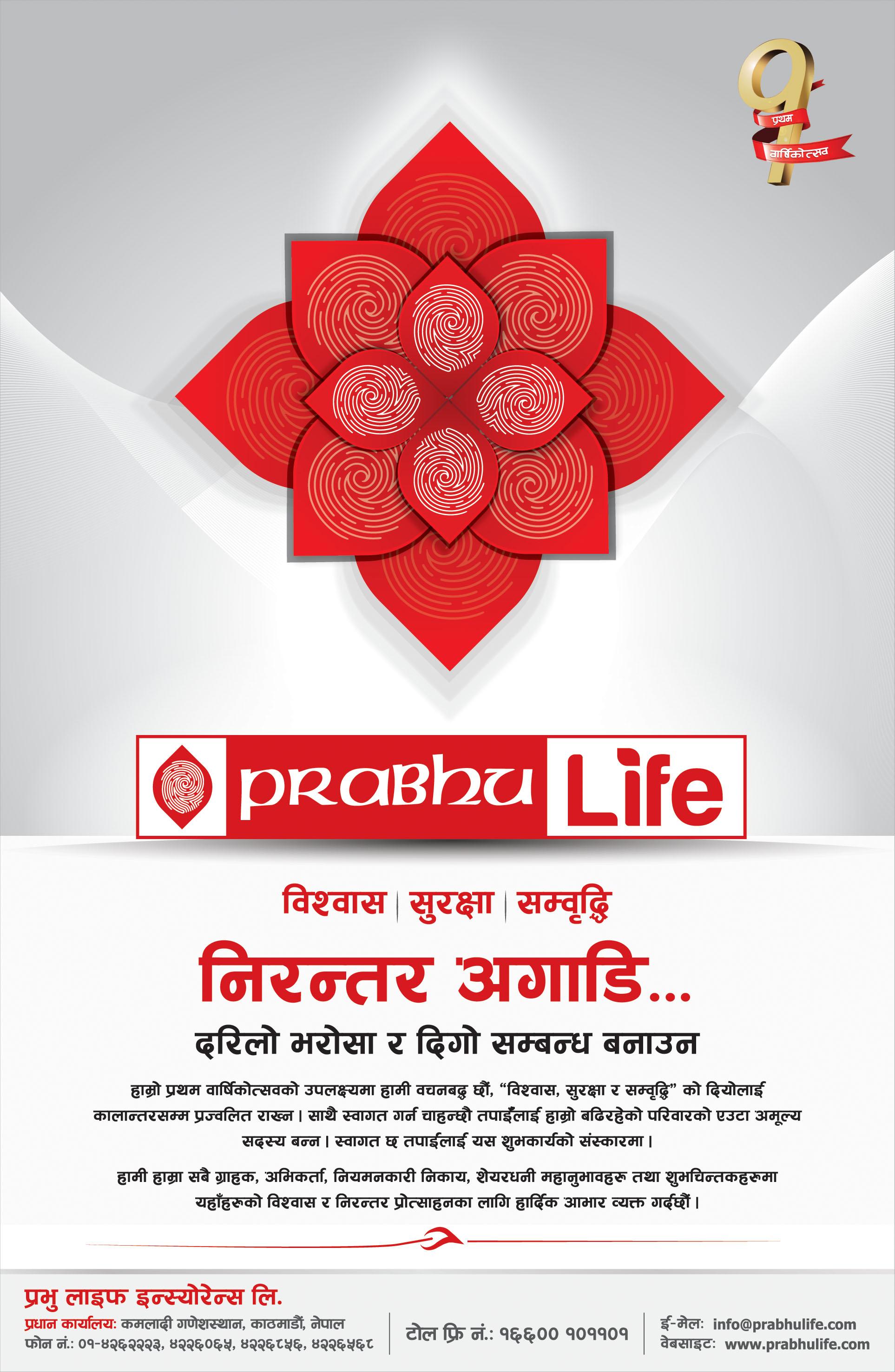 Prabhu Life Insurance 1st Year Anniversary