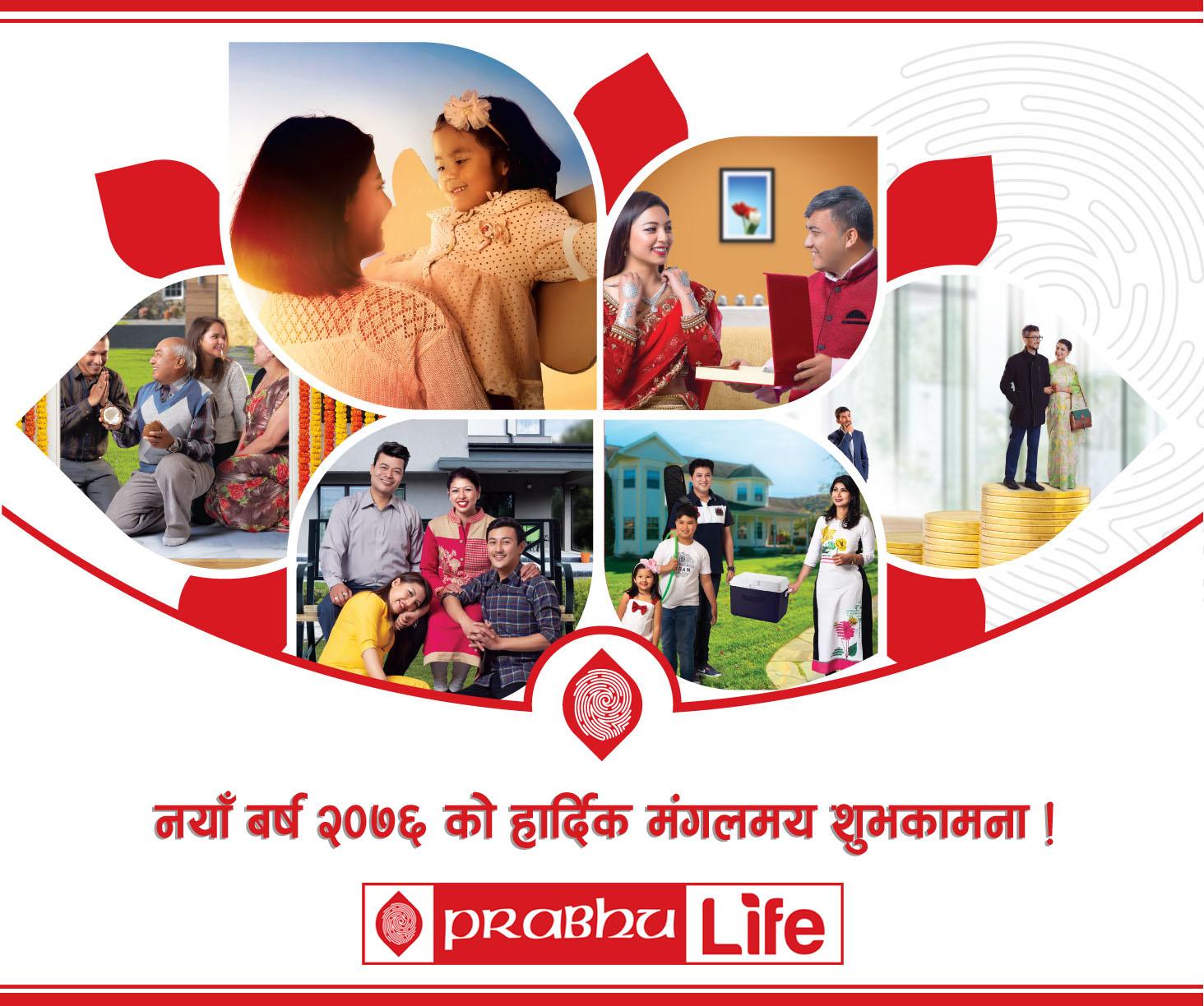 Prabhu Life Insurance wishes you Happy New Year 2076