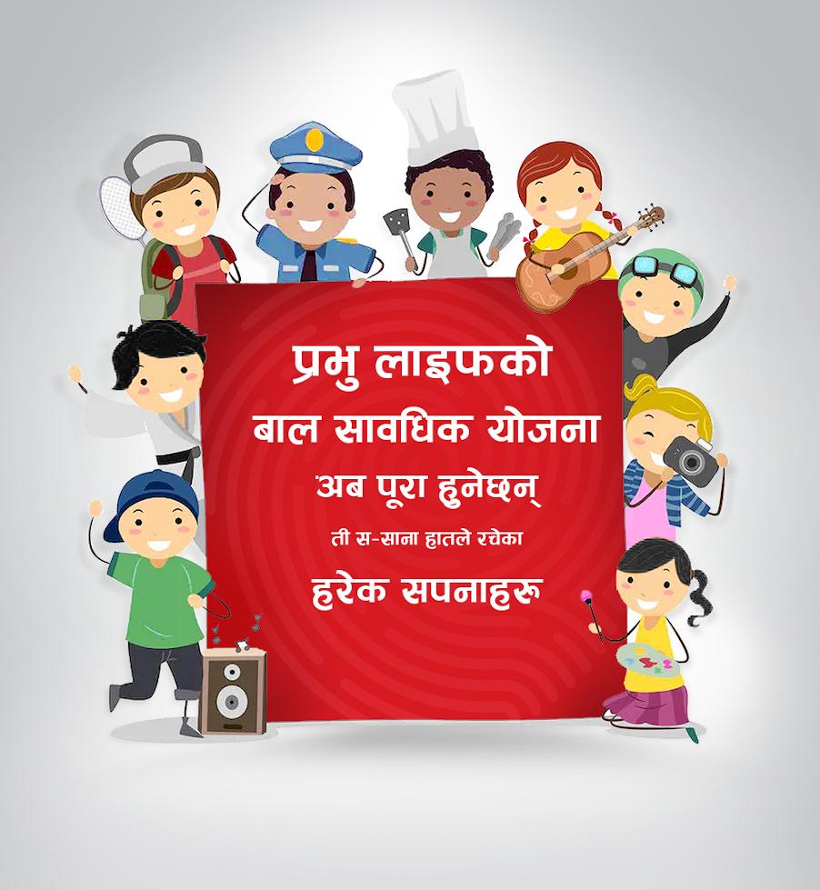 Jeevan Kiran (Child Endowment Plan)