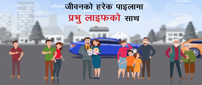 Welcome to Prabhu Life Insurance Ltd.